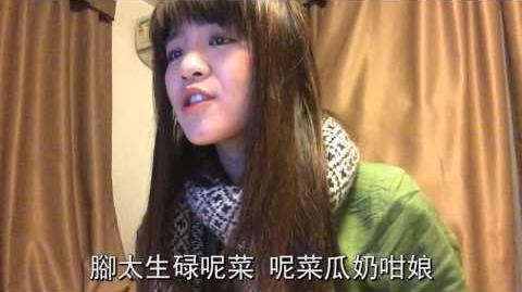 《越難越愛》越南版 Cover 翻唱:龍小菌