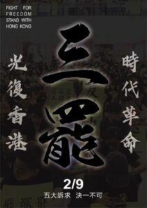 9月2日、3日全民三罷文宣3