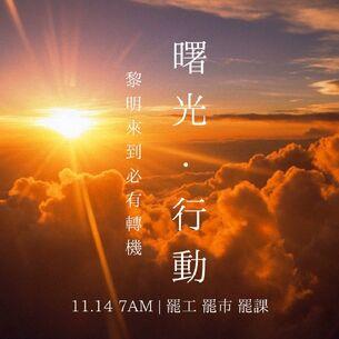 11月14日曙光行動文宣