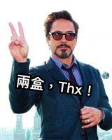 2盒thx改圖1