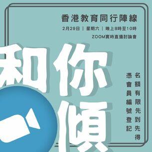 2020年2月29日香港教育同行陣線和你傾文宣