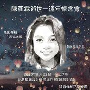 2020年9月22日彥霖離世一年追悼會文宣2