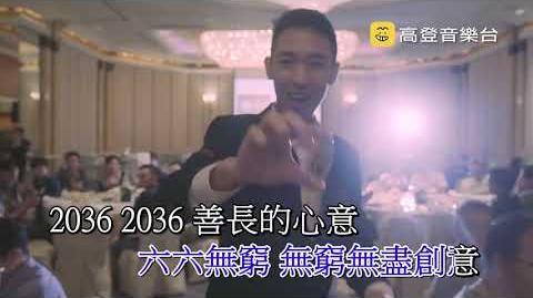 2036 FCC