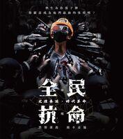 10月1日國慶警方實彈槍擊文宣