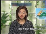 2010年香港中學會考中文科試卷事件