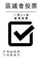 2019年區議會選舉留港投票文宣