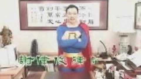謝偉俊 - 法律超人