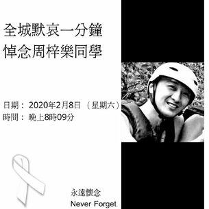 2020年2月8日周梓樂逝世3個月默哀集會文宣