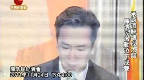 陳浩民偕太太召開記者會