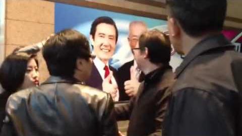 黃毓民在台北國民黨總部涉嫌襲擊他人part B