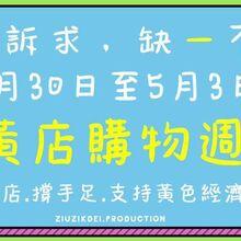 2020年5月1日五一黃金周文宣3.jpg