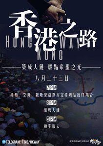 8月23日人鏈香港之路文宣