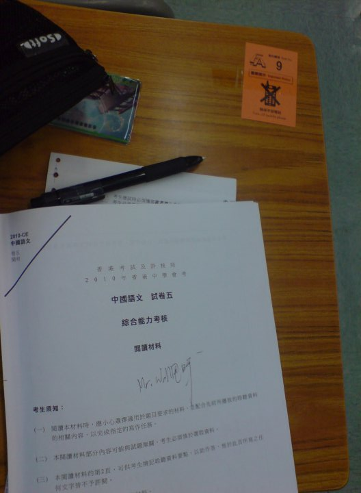 2010年會考生試場違規事件
