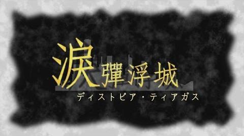 【香港82人が替え歌】ディストピア.ティアガス【雨傘運動】
