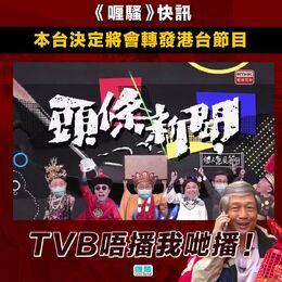 無綫電視抽起《頭條新聞》2(last show)