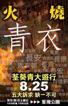 825 荃葵青遊行文宣 5