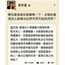 Milk powder restriction weibo.jpg
