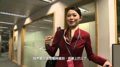 國泰航空《走進我們的一天》- 機艙服務員篇