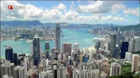 有建設-有破壞_HD_不惜一切手段-玩殘香港-_ATV焦點