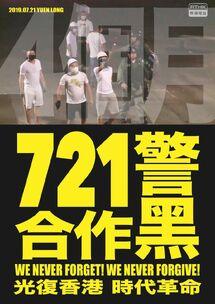 11月21日721元朗恐襲靜坐文宣