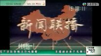 200906 CCTVB03