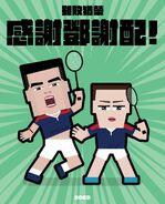 2020年東京奧運DDED6