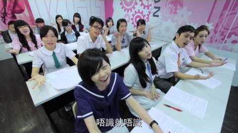 Gentleman 二次創作歌曲《點先可以攞高分》蕭源, Wilson Liu, Alan Chan, 英皇學生