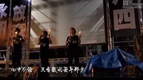 【膠登音樂台】《殘爛花》第一部曲(原曲:《自由花》)