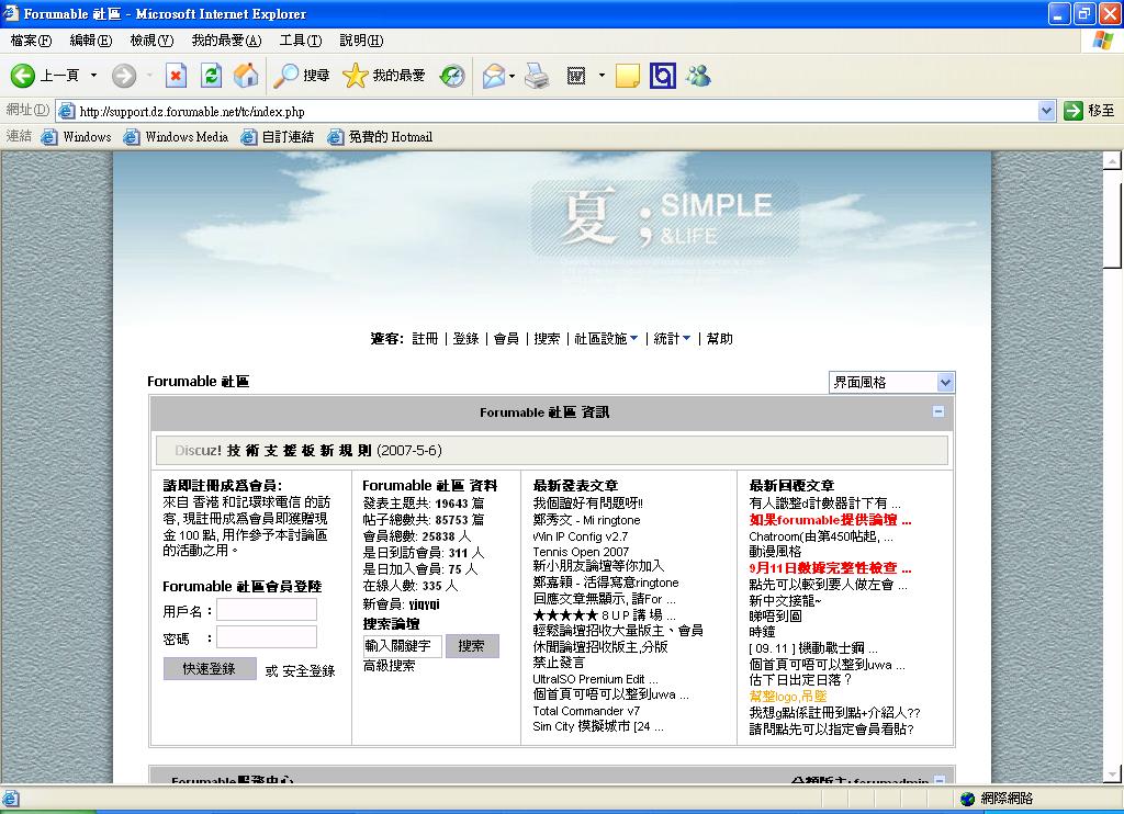 Forumable
