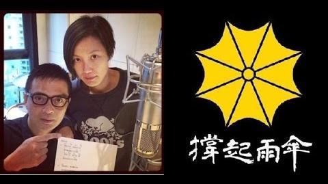 MV 《撐起雨傘》黃耀明、何韻詩、謝安琪、葉德嫻,填詞:林夕(繁中字幕版)