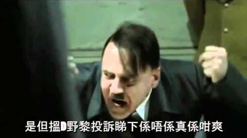希特拉被香港人投訴的回應