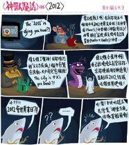 Hkg 2012 comic