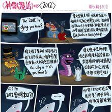 Hkg 2012 comic.jpg