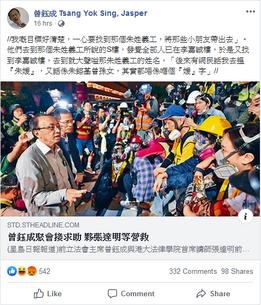 逃犯條例 jaspertsang 朱媛fb