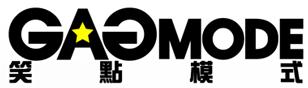GagMode