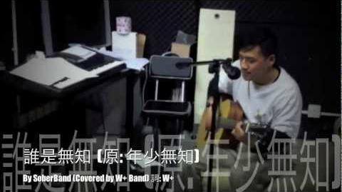 Woo亂夾 - 誰是無知(原 年少無知) (SoberBand 林保怡, 陳豪, 黃德斌)