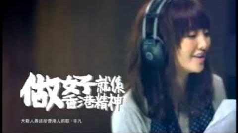 大新人壽 x 林欣彤 「做好,就係香港精神」