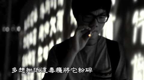 戒煙歌_吹_(原曲_追_-_張國榮)_改編歌詞_薑檸樂