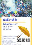 2020年9月28日雨傘運動六週年 - 和你shop&play文宣