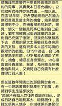 KP Chan resign2
