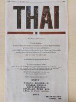 香港在囚手足登報聲援泰國抗爭202011