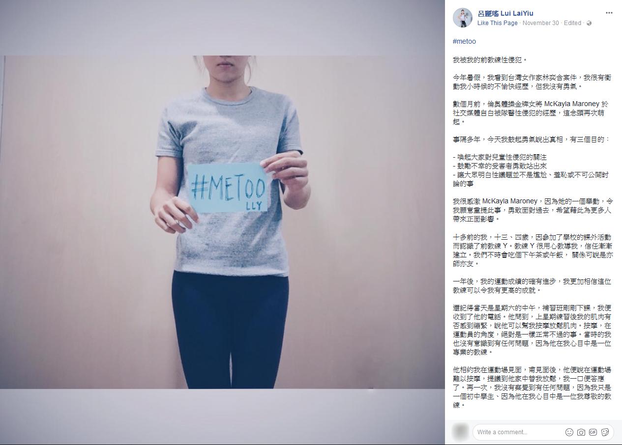 呂麗瑤Facebook公開被前教練性侵風波