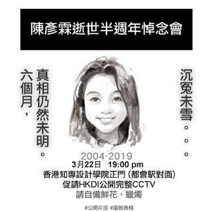2020年3月22日陳彥霖逝世半週年HKDI悼念會文宣
