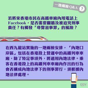 Govnews.hk XRL facebook