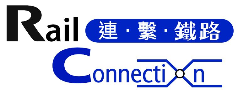 Rail Connection