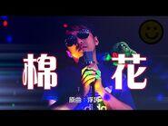 《棉花》晴天林(連登改編) 陳奕迅單方面終止Adidas合約 原曲:浮誇 陳奕迅