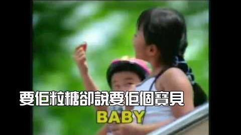 旺仔QQ糖主題曲_(原曲_Baby_-_Justin_Bieber)_改編歌詞_薑檸樂