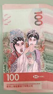 滙豐新鈔設計被二創成「女人鬧貓」1
