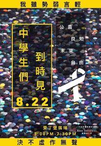 8月22日中學生集會文宣
