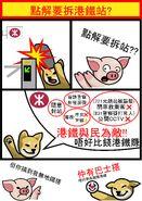 反送中連登sticker四格漫畫文宣15